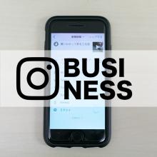 Instagramビジネスプロフィールの設定