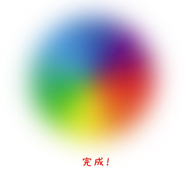 ぼかした虹完成