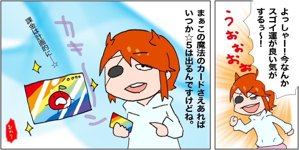 虹が欲しいマンガ2