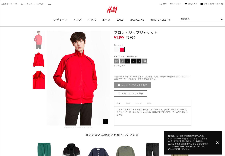 h&mの赤いジャージ