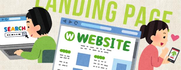 インターネット広告用のWebページを作る時に気をつけたいこと
