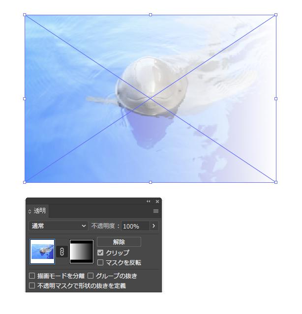 透明グラデーション