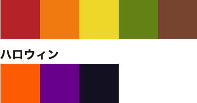 秋の配色イメージ