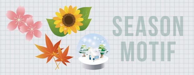 デザインに季節感と賑わいを!季節ごとの装飾・配色・イベントまとめ