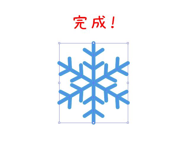 雪の結晶作り方12