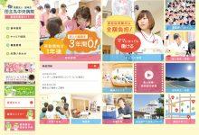 田主丸中央病院 看護師募集サイト