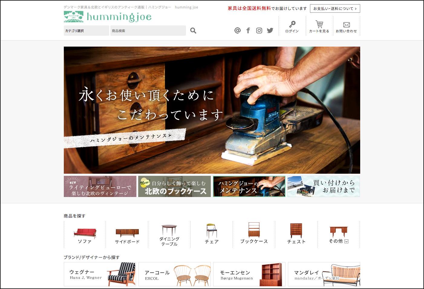 ハミングジョーオフィシャルサイト