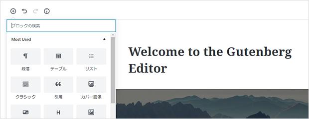 WordPressの新しいエディター「Gutenberg」の基本的なカスタマイズ