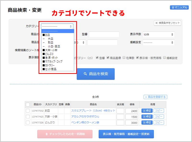 商品検索・変更ページはカテゴリで商品絞り込みができる