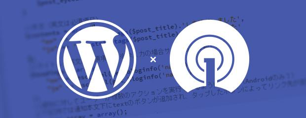 WPで記事を公開したら自動でWEBプッシュを送信する
