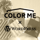 ColorMeShop WordPress PluginでWordPressとカラーミーを連携しよう