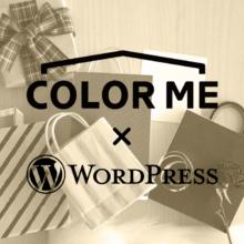 ColorMeShop WordPress PluginでWordPressとカラーミーを連携しよう