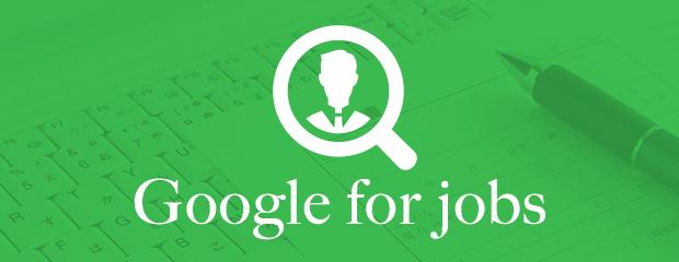 WordPressにGoogle for jobs用のJSON-LDを追加する方法
