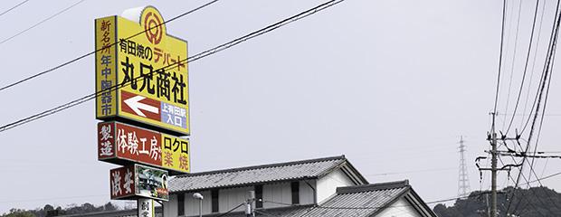 黄色い看板でおなじみの有田焼販売店「丸兄商社」さんに伺いました