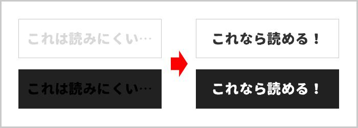 コントラストにより読める文字・読めない文字の一例