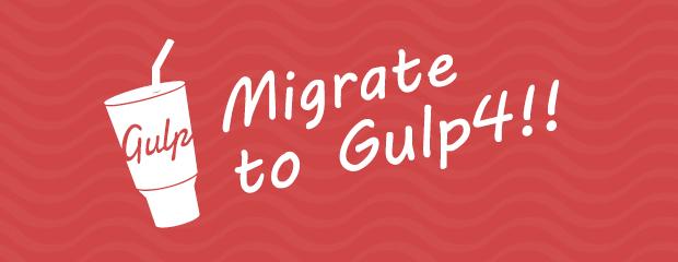 gulp4に移行するためにタスクを書き換えてみた