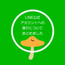 LINE公式アカウントへの移行についてまとめました