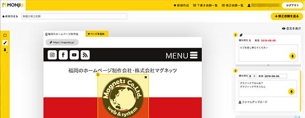 インストール不要 サイトやデザインの修正依頼が捗る無料ツールMONJI