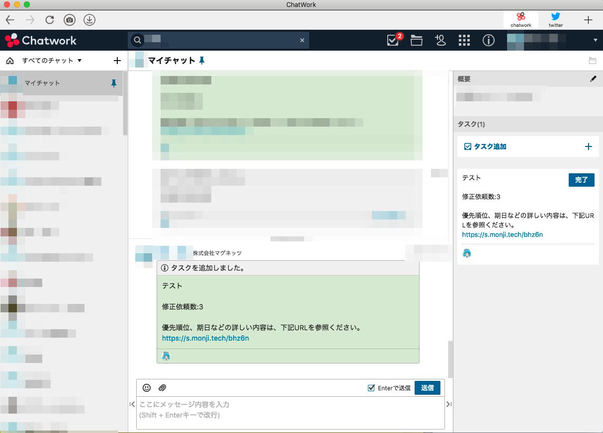 chatworkでmonjiからの修正依頼を確認