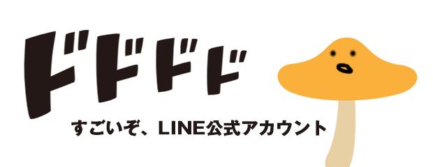 LINE公式アカウントをつかってみよう_シンプルQ&A編