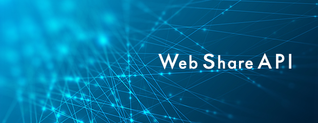 Web Share APIによるシェア機能を使ってみる