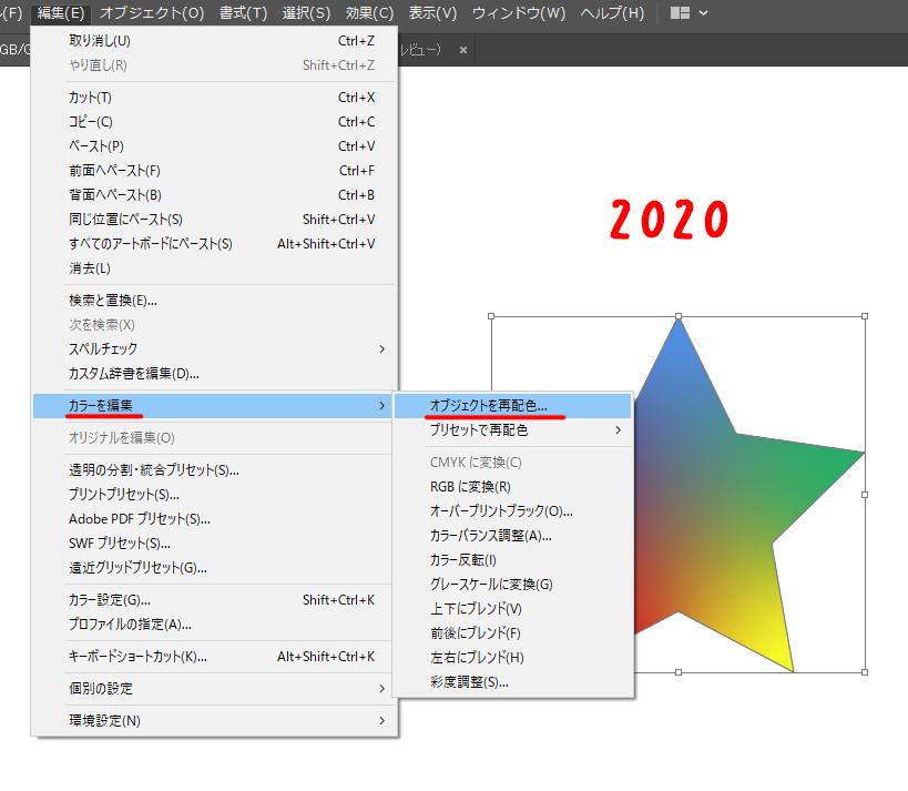 Illustrator2020_07