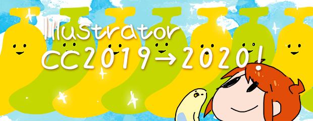 Illustrator2020がリリースされたので、実際に触ってCC2019との違いを確かめてみたよ