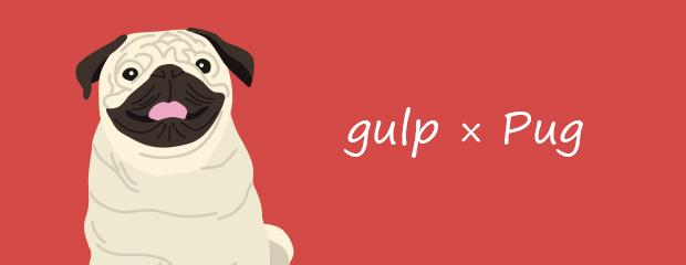 gulp + Pug で静的ページコーディング