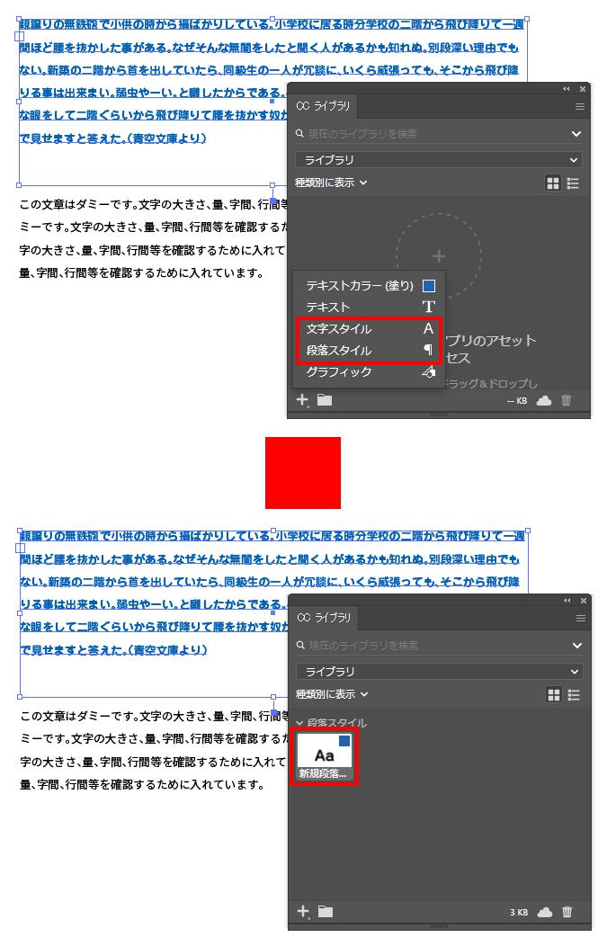 CCライブラリのウィンドウから追加