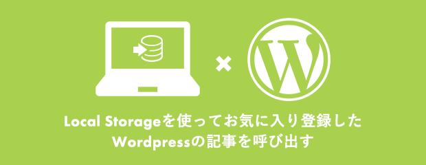 Local Storageを使ってお気に入り登録したWordPressの記事を呼び出す