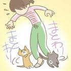 ネコとわたしのふたり暮らしvol.29    猫が口にしていいもの・よくないもの(食べ物編)