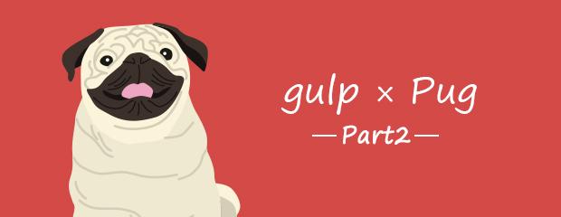 gulp + Pug で静的ページコーディング その2